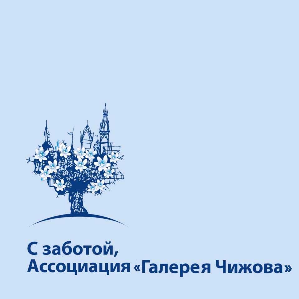 """В Ассоциации """"Галерея Чижова"""" сформирован штаб по противодействию ..."""